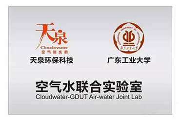Tianquan and Guangdong Polytechnic University set up an air-water joint laboratory